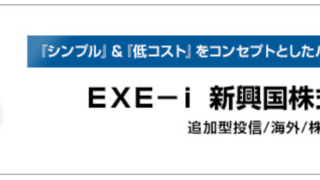 exe-i-emergingのサムネイル